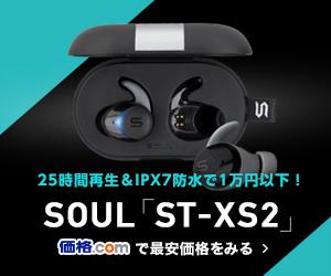 1万円以下で買える完全ワイヤレスイヤホンの大本命! コスパ抜群なSOUL「ST-XS2」