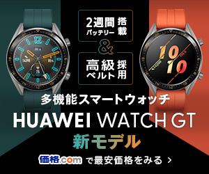 多機能スマートウォッチ「HUAWEI WATCH GT」