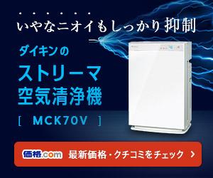 ダイキンのストリーマ空気清浄機「MCK70V」