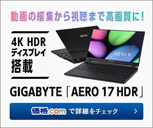 動画の編集から視聴まで高画質に! 4K HDRディスプレイ搭載のGIGABYTE「AERO 17 HDR」