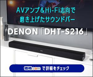DENON「DHT-S216」