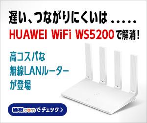 「HUAWEI WiFi WS5200」