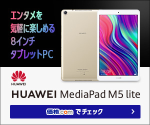 エンタメを気軽に楽しめる8インチタブレットPC ファーウェイ HUAWEI MediaPad M5 lite 8