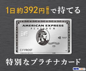 1日約392円(税込)で持てる特別なプラチナカード