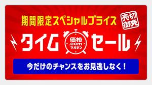 価格.comマガジン タイムセール