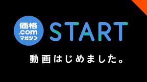 価格.comマガジン「動画」まとめページ