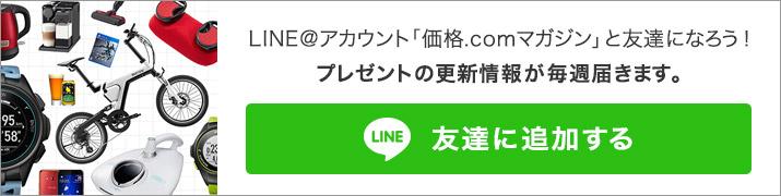 LINE@アカウント「価格.comマガジン」と友達になろう!