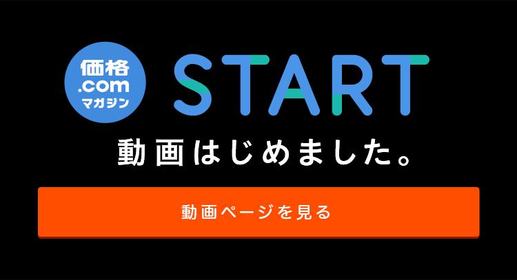 「価格.comマガジン」動画